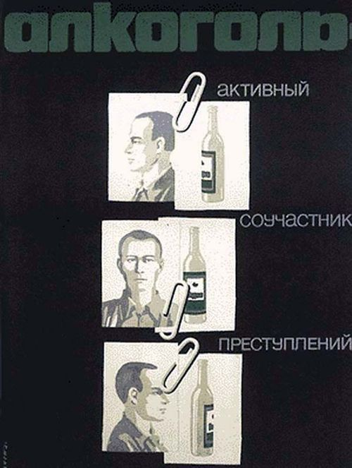 Soviet_anti-alcohol-crime_accomplice