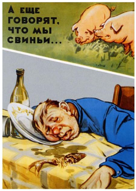 Soviet_anti-alcohol_and_they_call_us_pigs