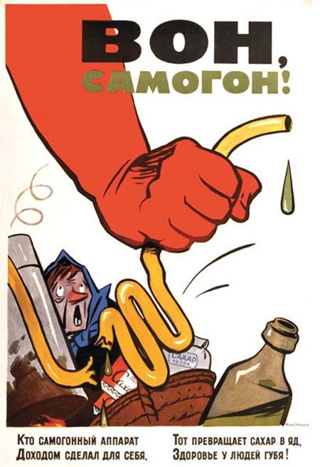 Soviet_anti-alcohol-stop_samogon