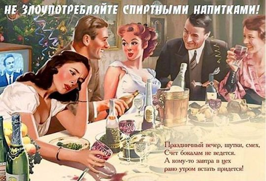 Soviet_anti-alcohol_party_hangover