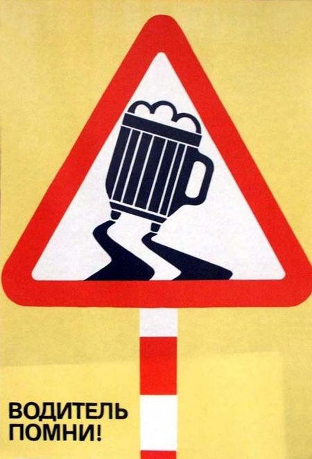 Soviet_anti-alcohol-slippery_behaviour