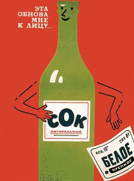Soviet_anti-alcohol-why_not_change_label
